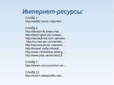 Интернет-ресурсы: СЛАЙД 1: http://web62.amoti.ru/portfoli… СЛАЙД 2: http://be...