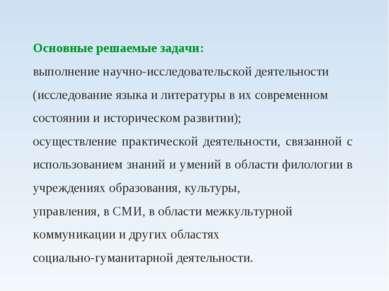Основные решаемые задачи: выполнение научно-исследовательской деятельности (и...