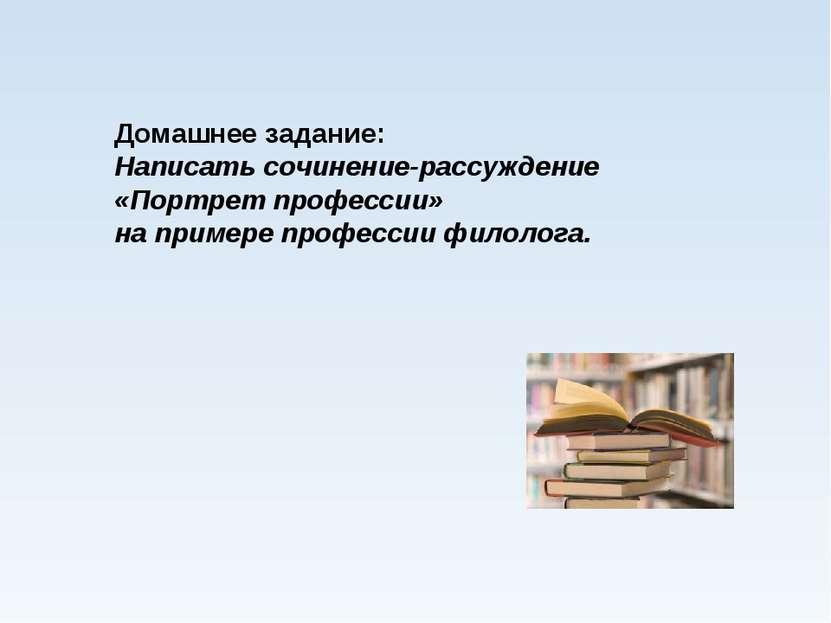 Домашнее задание: Написать сочинение-рассуждение «Портрет профессии» на приме...