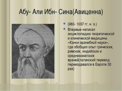 Абу- Али Ибн- Сина(Авиценна) (980- 1037 гг. н. э.) Впервые написал энциклопед...