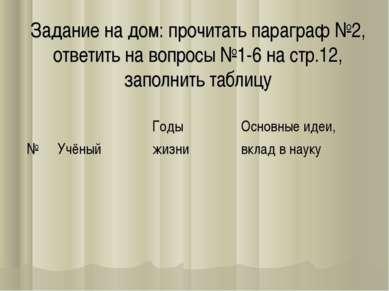 Задание на дом: прочитать параграф №2, ответить на вопросы №1-6 на стр.12, за...