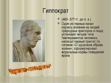 Гиппократ (460- 377 гг. до н. э.) Один из первых начал изучать влияние на люд...