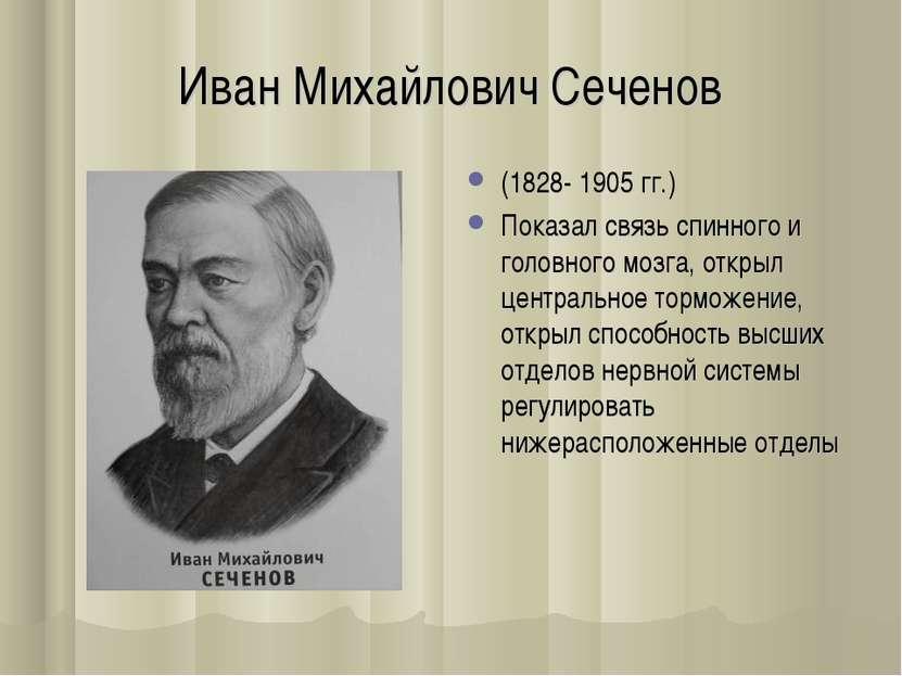Иван Михайлович Сеченов (1828- 1905 гг.) Показал связь спинного и головного м...