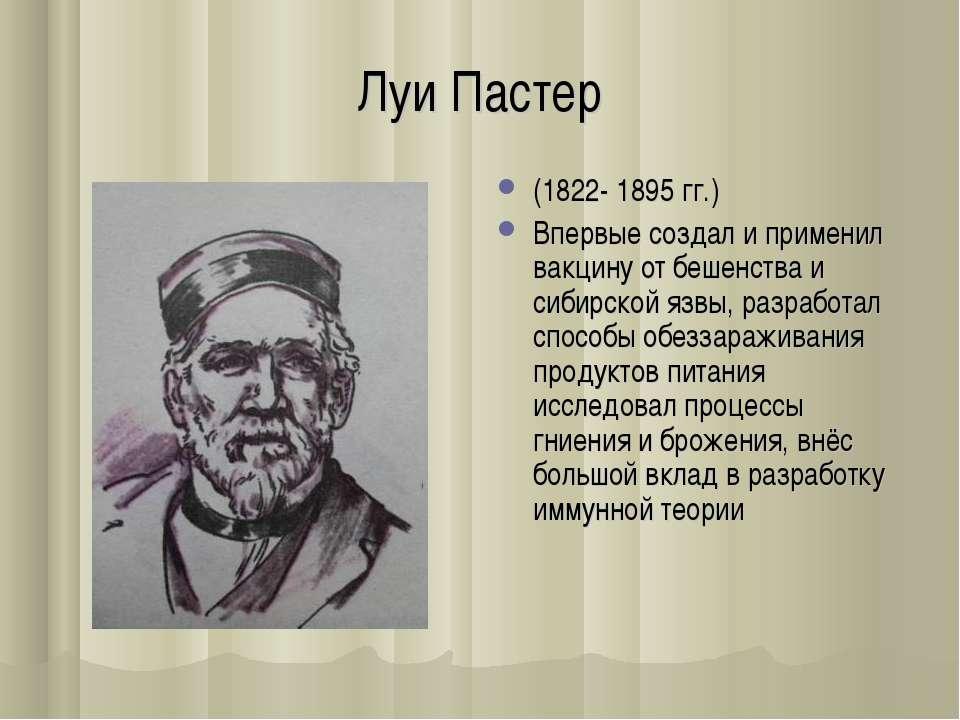 Луи Пастер (1822- 1895 гг.) Впервые создал и применил вакцину от бешенства и ...