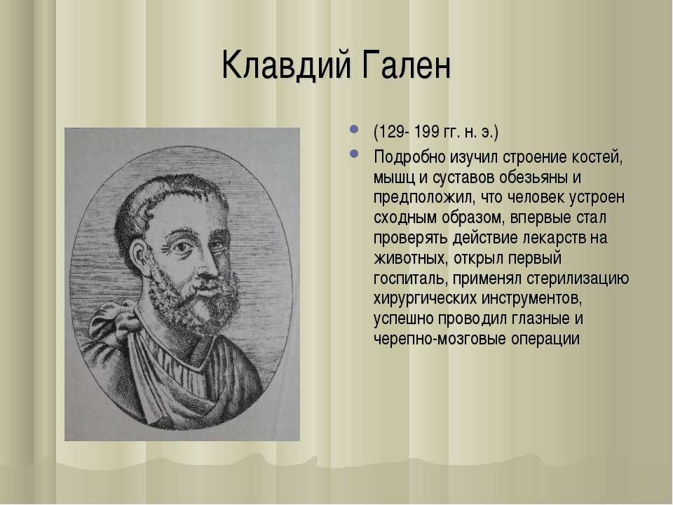 Клавдий Гален (129- 199 гг. н. э.) Подробно изучил строение костей, мышц и су...