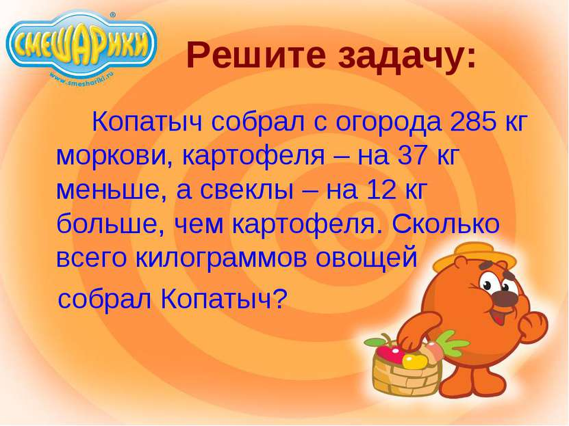 Решите задачу: Копатыч собрал с огорода 285 кг моркови, картофеля – на 37 кг ...