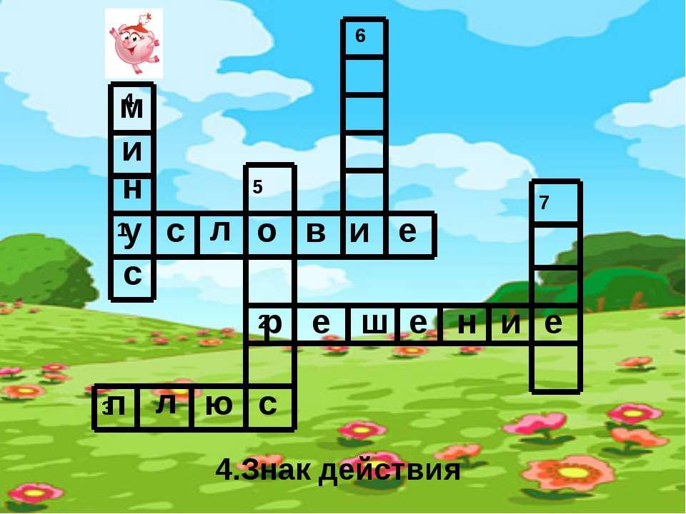 4.Знак действия у с л о в и е р е ш е н и е п л ю с м и н с