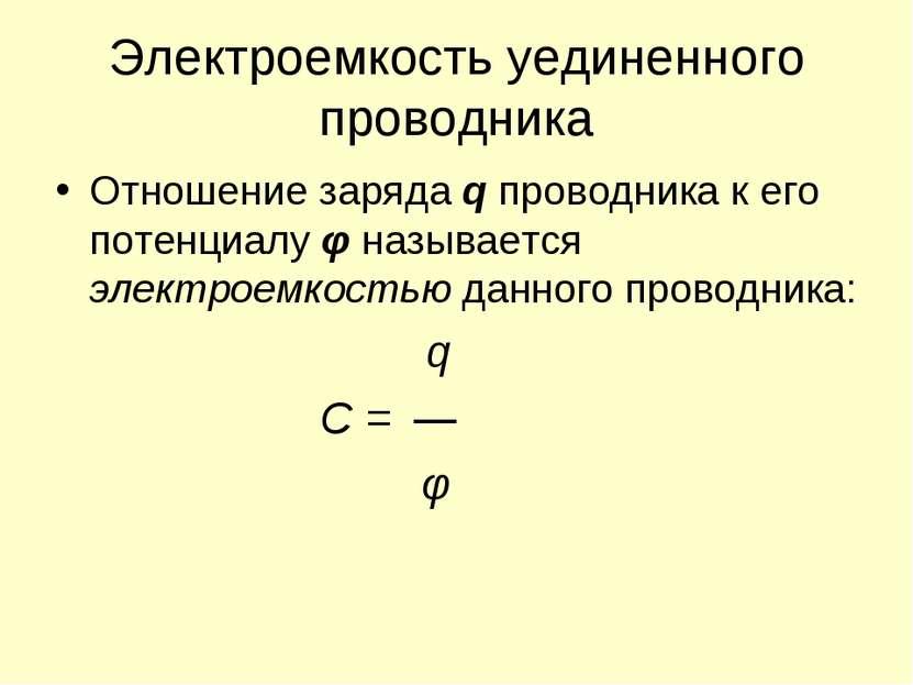 Электроемкость уединенного проводника Отношение заряда q проводника к его пот...
