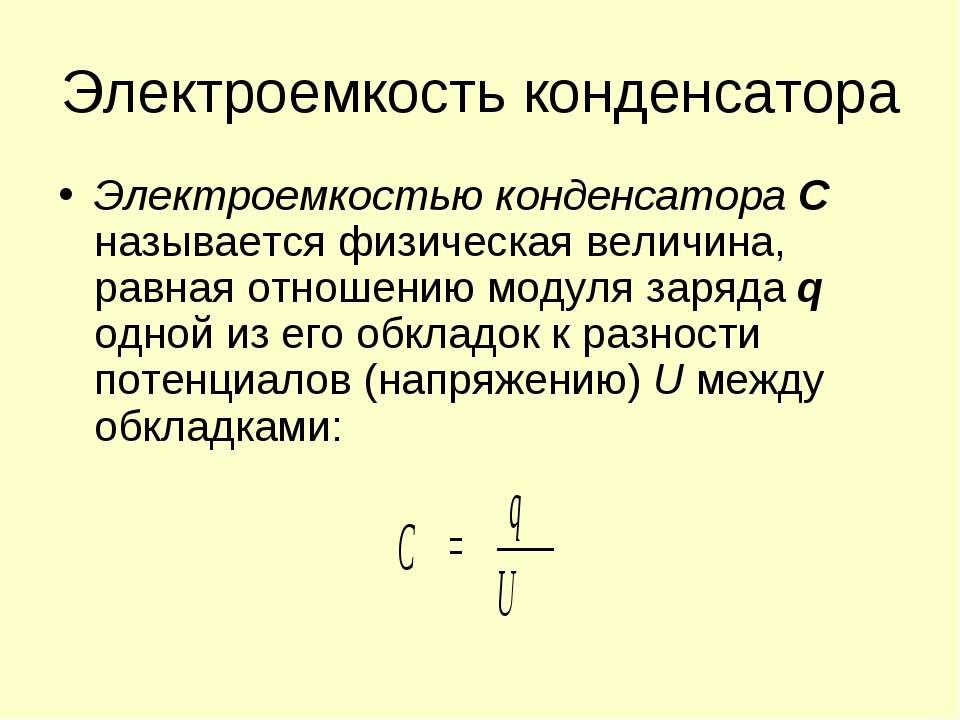 Электроемкость конденсатора Электроемкостью конденсатора С называется физичес...