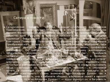 """Сатира в повести Сатирическая повесть """"Собачье сердце""""—глубокое философское п..."""