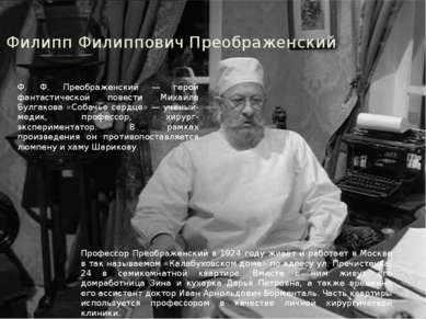 Филипп Филиппович Преображенский Ф. Ф. Преображенский — герой фантастической ...