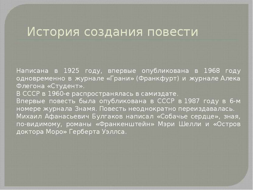 История создания повести Написана в 1925 году, впервые опубликована в 1968 го...