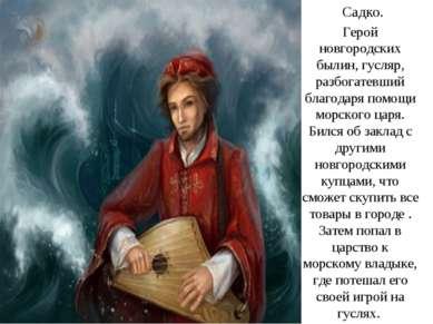 Герой новгородских былин, гусляр, разбогатевший благодаря помощи морского цар...