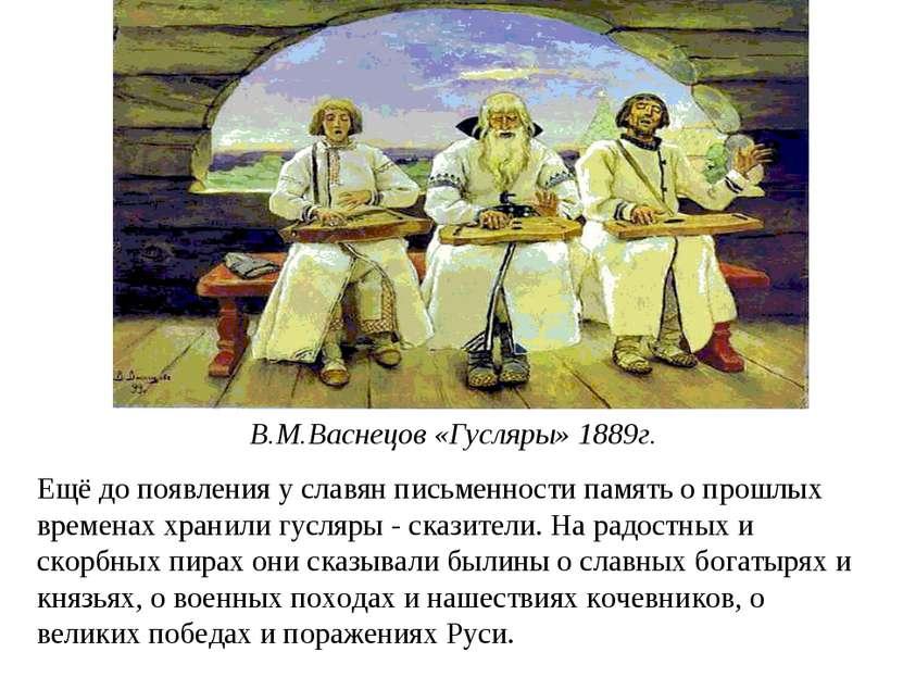 В.М.Васнецов «Гусляры» 1889г. Ещё до появления у славян письменности память о...