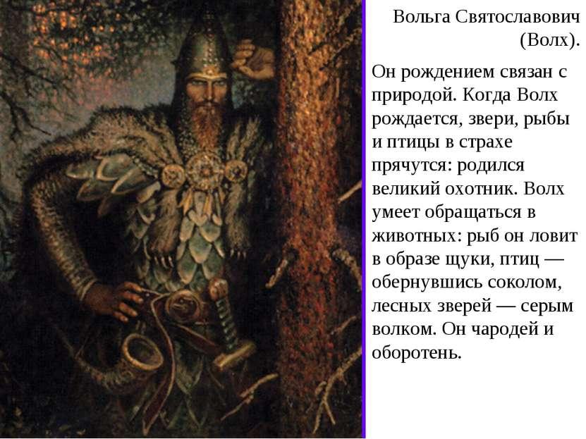 Вольга Святославович (Волх). Он рождением связан с природой. Когда Волх рожда...