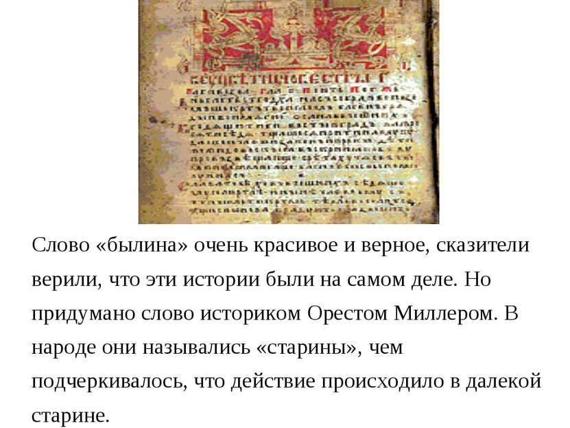 Слово «былина» очень красивое и верное, сказители верили, что эти истории был...