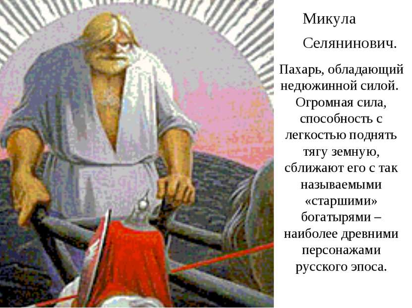 Микула Селянинович. Пахарь, обладающий недюжинной силой. Огромная сила, спосо...