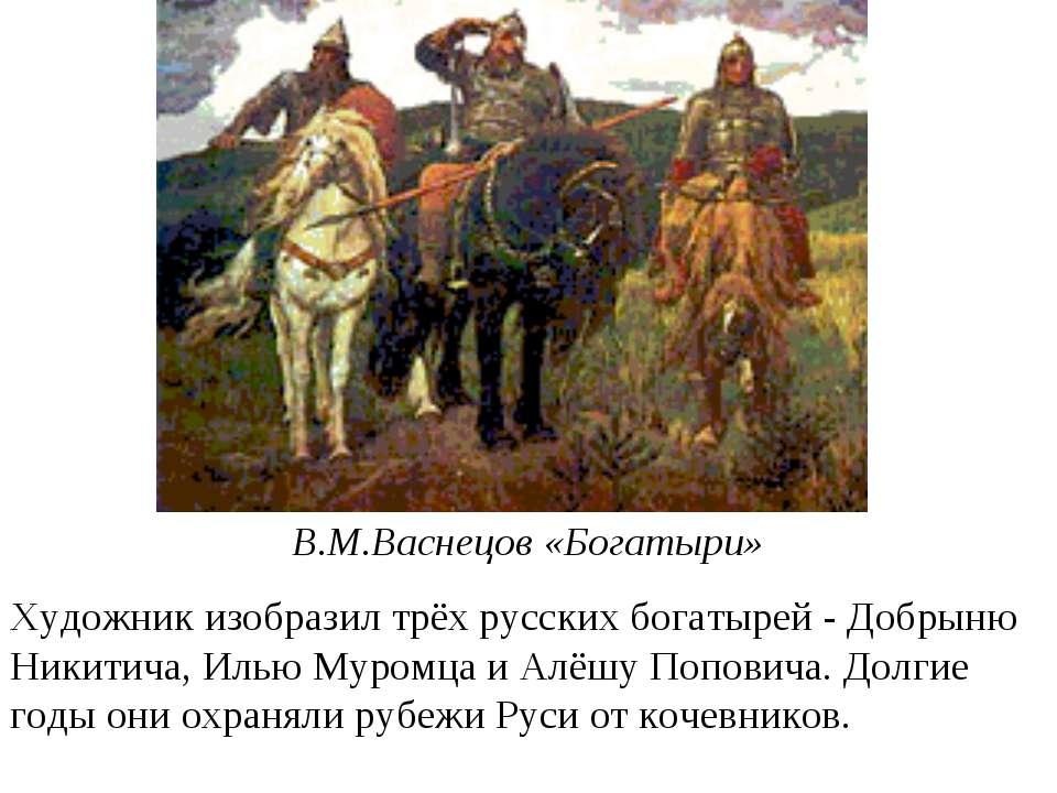 тем картина васнецова три богатыря описание померанские шпицы