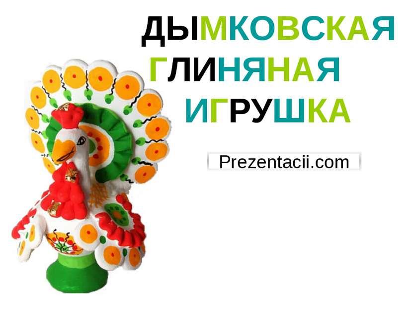 ДЫМКОВСКАЯ ГЛИНЯНАЯ ИГРУШКА Prezentacii.com
