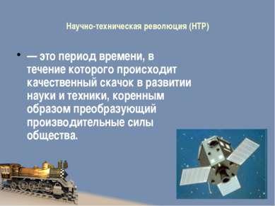 Научно-техническая революция (НТР) — это период времени, в течение которого п...