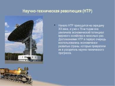 Научно-техническая революция (НТР) Начало НТР приходится на середину XX века,...