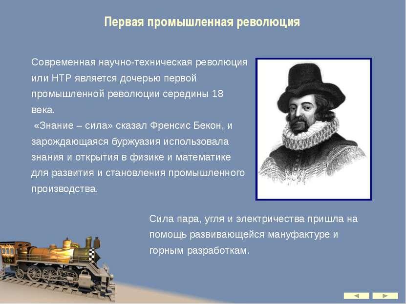 Первая промышленная революция Современная научно-техническая революция или НТ...