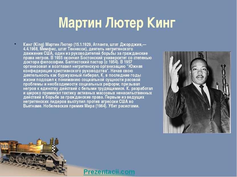 Мартин Лютер Кинг Кинг (King) Мартин Лютер (15.1.1929, Атланта, штат Джорджия...