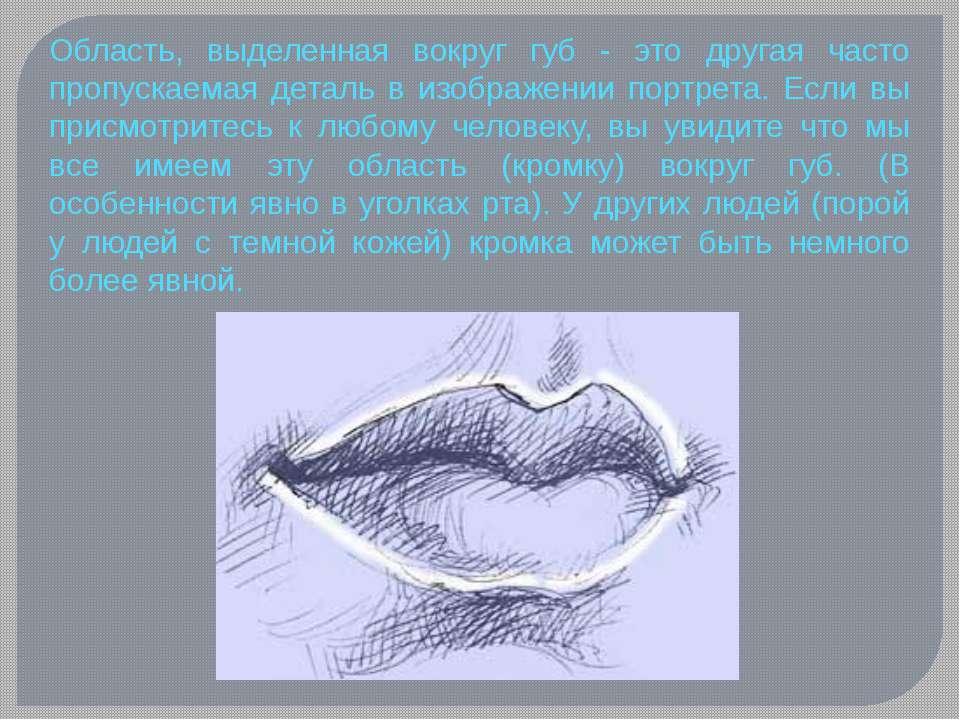 Область, выделенная вокруг губ - это другая часто пропускаемая деталь в изобр...