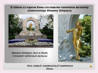 В одном из парков Вены поставлен памятник великому композитору Иоганну Штраус...
