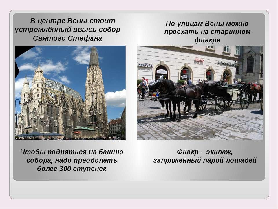 В центре Вены стоит устремлённый ввысь собор Святого Стефана В центре Вены ст...