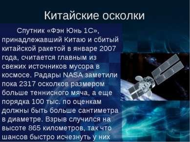 Спутник «Фэн Юнь 1C», принадлежавший Китаю и сбитый китайской ракетой в январ...