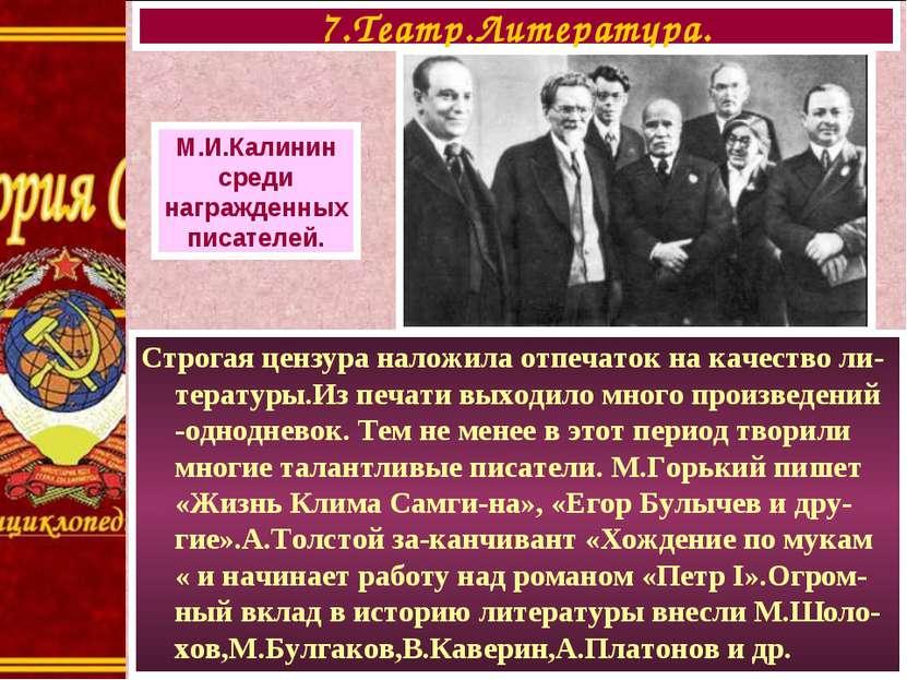 7.Театр.Литература. М.И.Калинин среди награжденных писателей. Строгая цензура...
