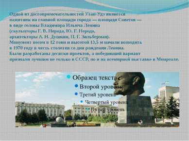 Одной из достопримечательностей Улан-Удэ является памятник на главной площади...
