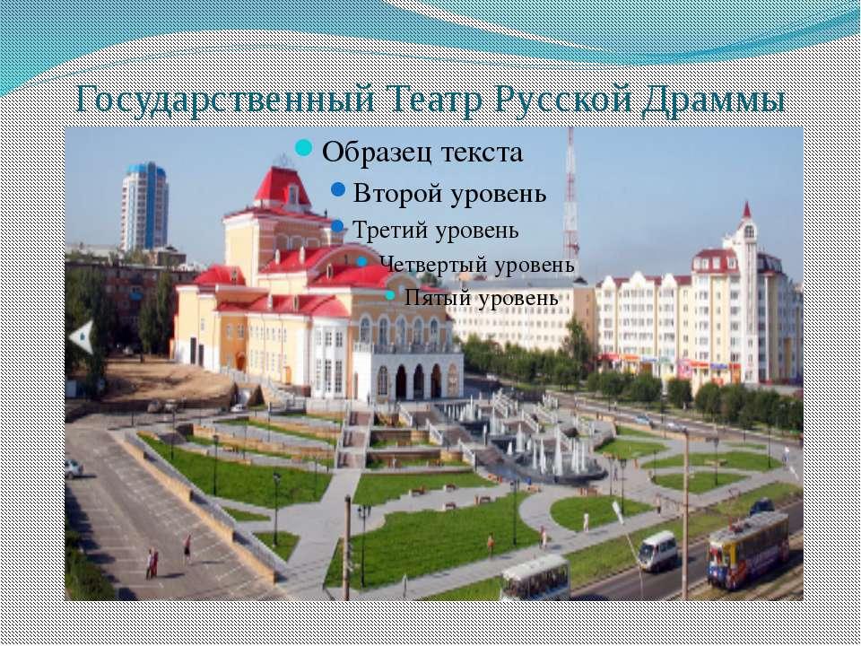 Государственный Театр Русской Драммы