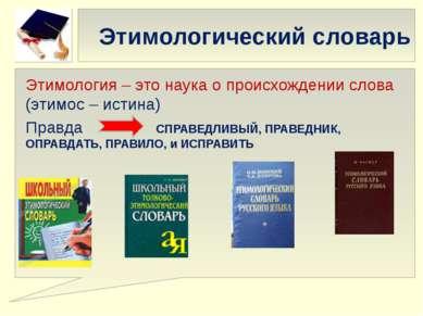 Этимологический словарь Этимология – это наука о происхождении слова (этимос ...