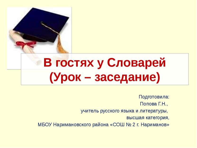 В гостях у Словарей (Урок – заседание) Подготовила: Попова Г.Н., учитель русс...