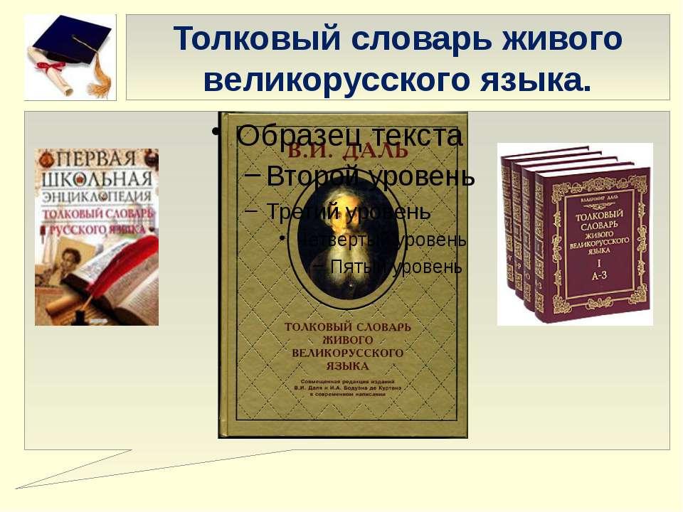 Толковый словарь живого великорусского языка.