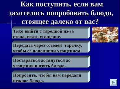 Как поступить, если вам захотелось попробовать блюдо, стоящее далеко от вас? ...