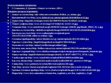 Использованные материалы: Г.Станкович, К Дунцова «Этикет за столом»,1991 г. И...