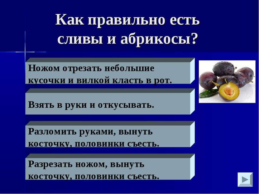 Как правильно есть сливы и абрикосы? Ножом отрезать небольшие кусочки и вилко...
