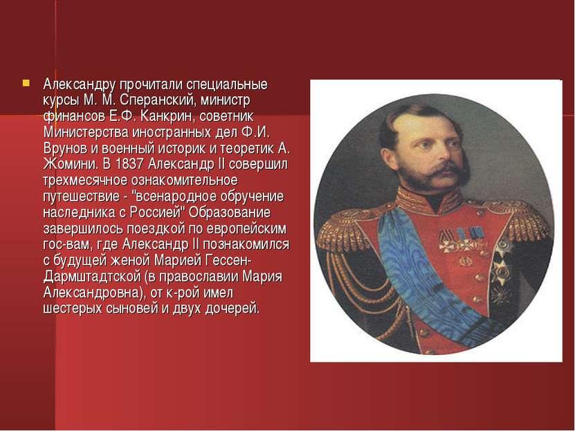 Александру прочитали специальные курсы М. М. Сперанский, министр финансов Е.Ф...