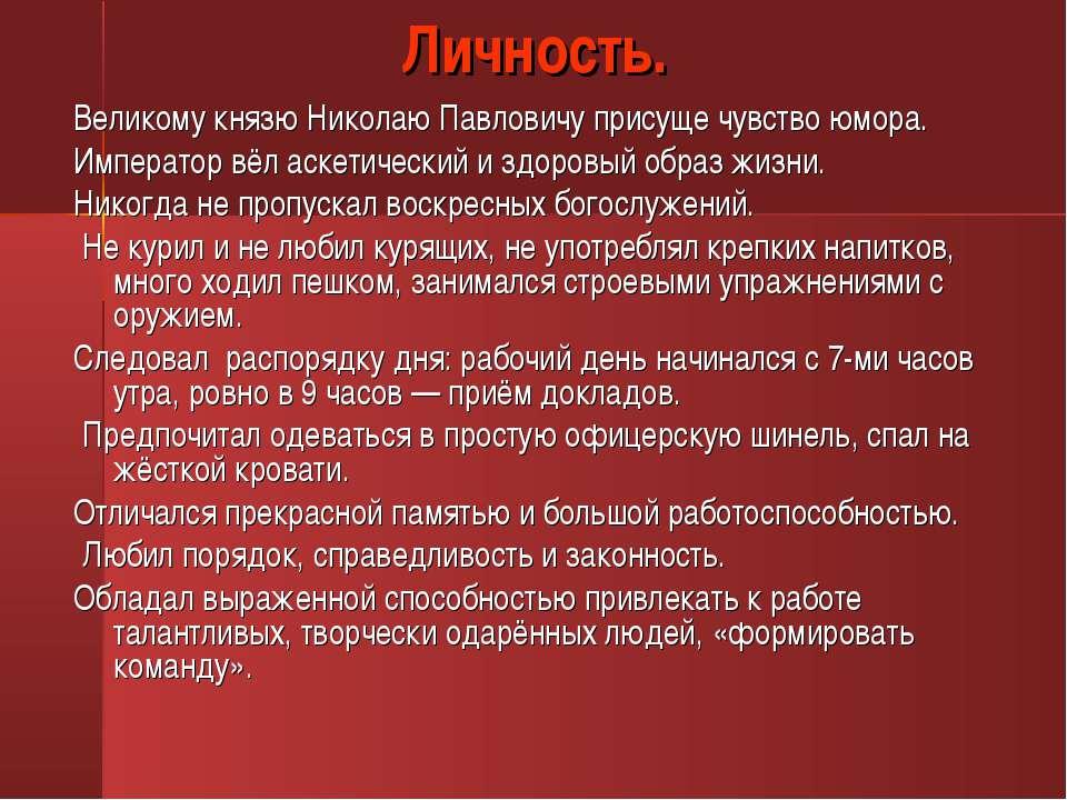 Личность. Великому князю Николаю Павловичу присуще чувство юмора. Император в...