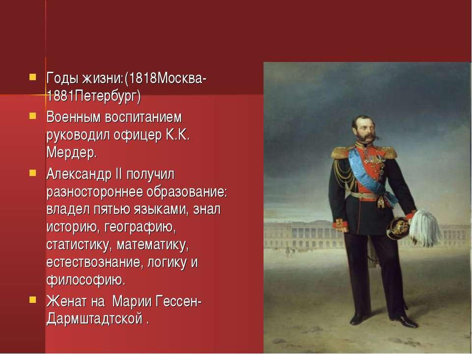 Годы жизни:(1818Москва-1881Петербург) Военным воспитанием руководил офицер К....