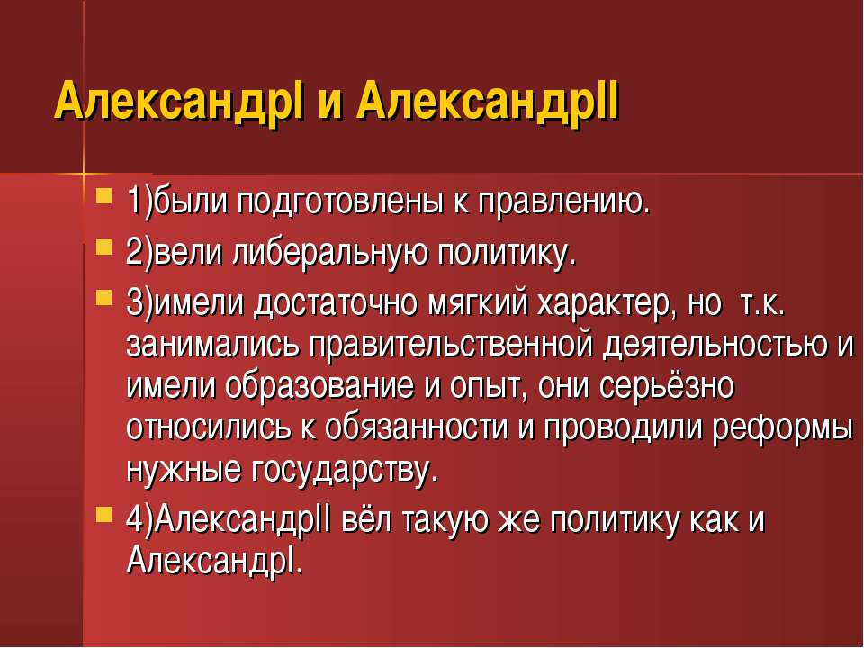 АлександрI и АлександрII 1)были подготовлены к правлению. 2)вели либеральную ...