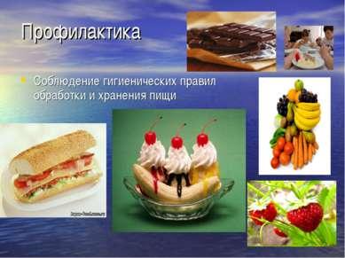 Профилактика Соблюдение гигиенических правил обработки и хранения пищи