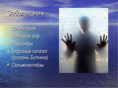 Заболевания Дизентерия Брюшной тиф Паратифы Вирусный гепатит (болезнь Боткина...