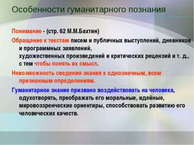 Особенности гуманитарного познания Понимание - (стр. 62 М.М.Бахтин) Обращение...