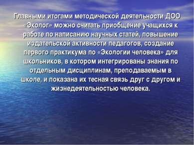 Главными итогами методической деятельности ДОО «Эколог» можно считать приобще...