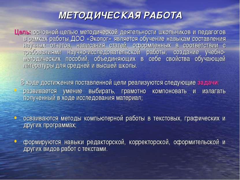 МЕТОДИЧЕСКАЯ РАБОТА Цель: основной целью методической деятельности школьников...