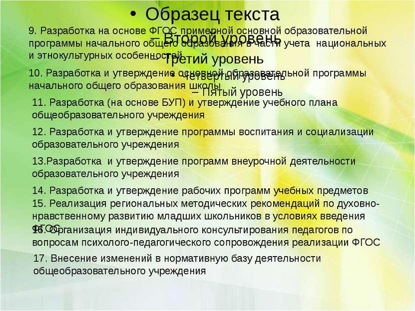 9. Разработка на основе ФГОС примерной основной образовательной программы нач...